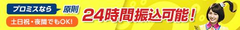 プロミス公式サイト