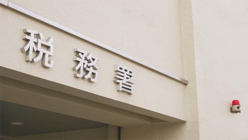台湾の法人税(営利事業所得税)...